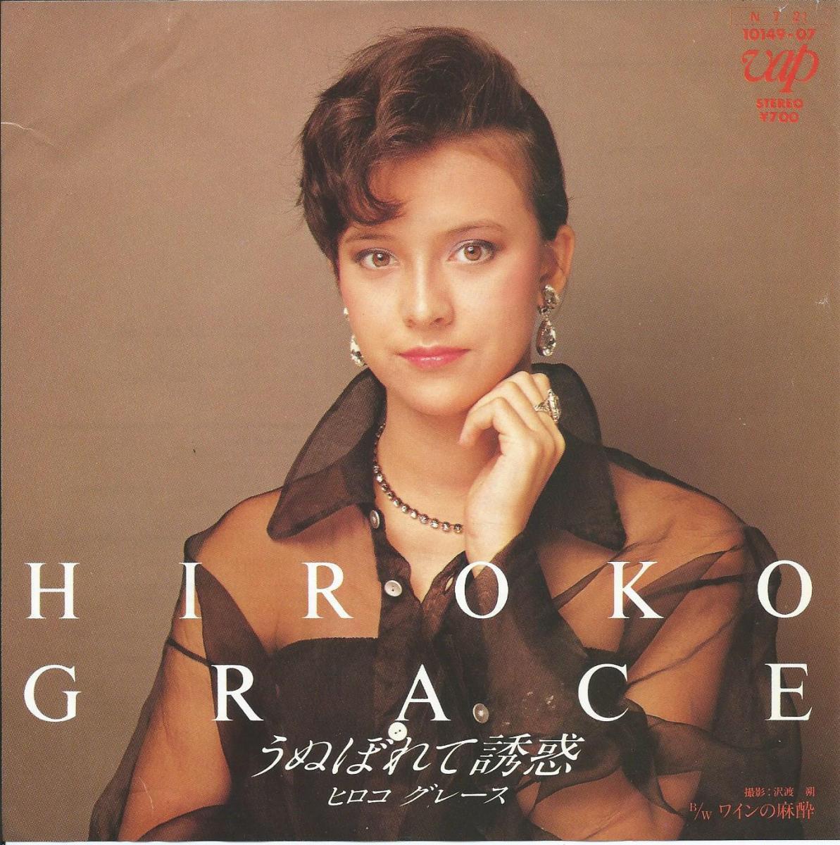 ヒロコ・グレースの画像 p1_26