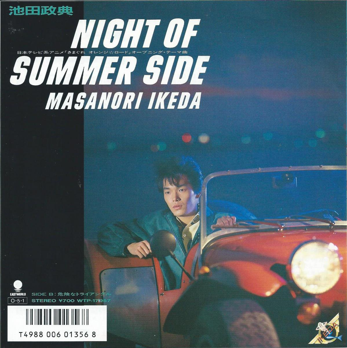 池田政典 MASANORI IKEDA / NIGHT OF SUMMER SIDE / 危険なトライアングル (KIKEN NA TRIANGLE) (7