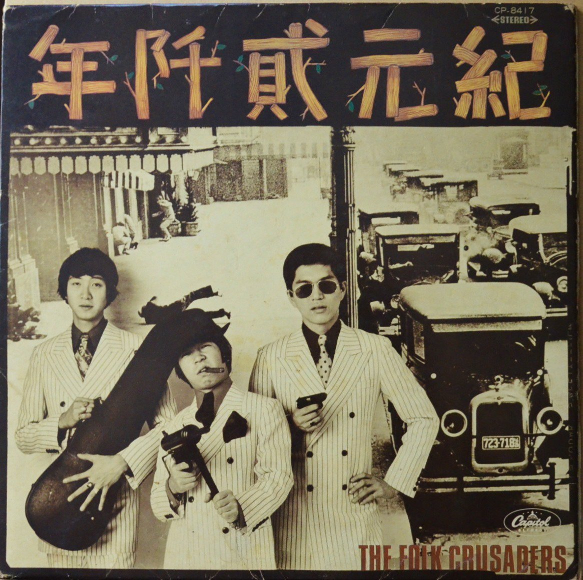 ザ・フォーク・クルセダーズ THE FOLK CRUSADERS / 紀元貮阡年 (WITH THE FOLK CRUSADERS) (LP)