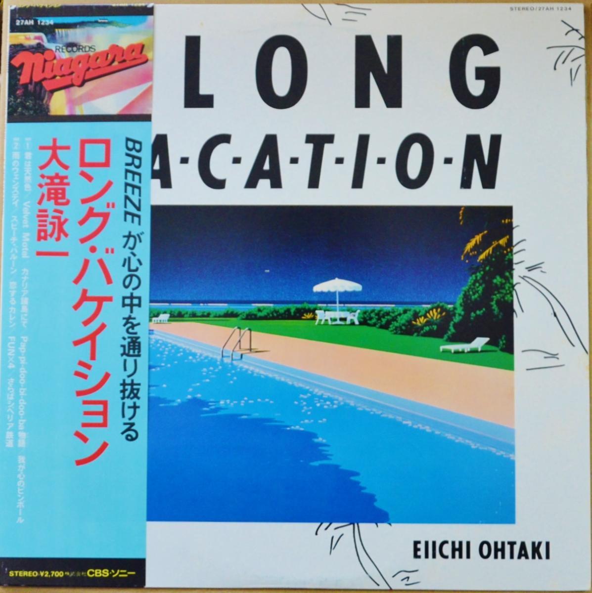 大滝詠一 EIICHI OHTAKI  / ロング・バケイション A LONG VACATION (LP)