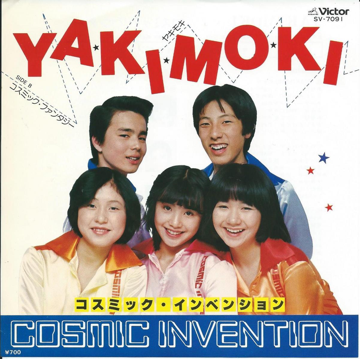 コスミック・インベンション COSMIC INVENTION / ヤキモキ YAKIMOKI (7