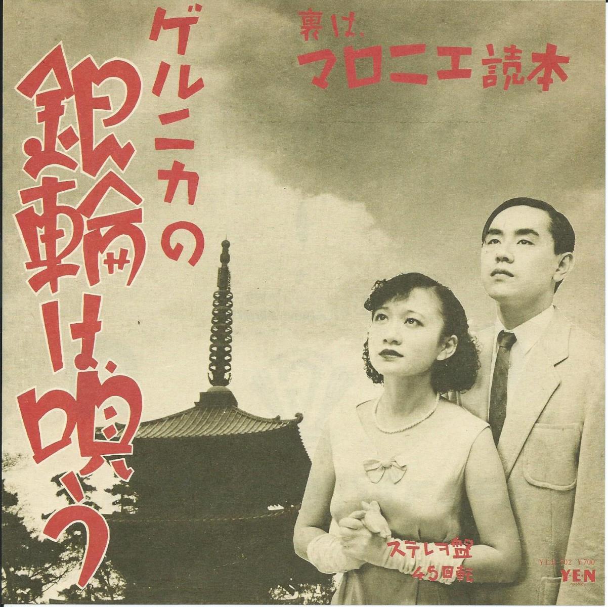 ゲルニカ (戸川純,JUN TOGAWA) / 銀輪は唄う / マロニエ読本 (7