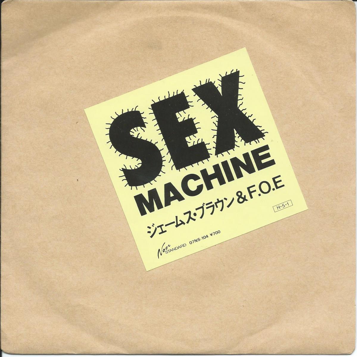 ジェームス・ブラウン & F.O.E / セックス・マシーン SEX MACHINE (PROD BY 細野晴臣) (7