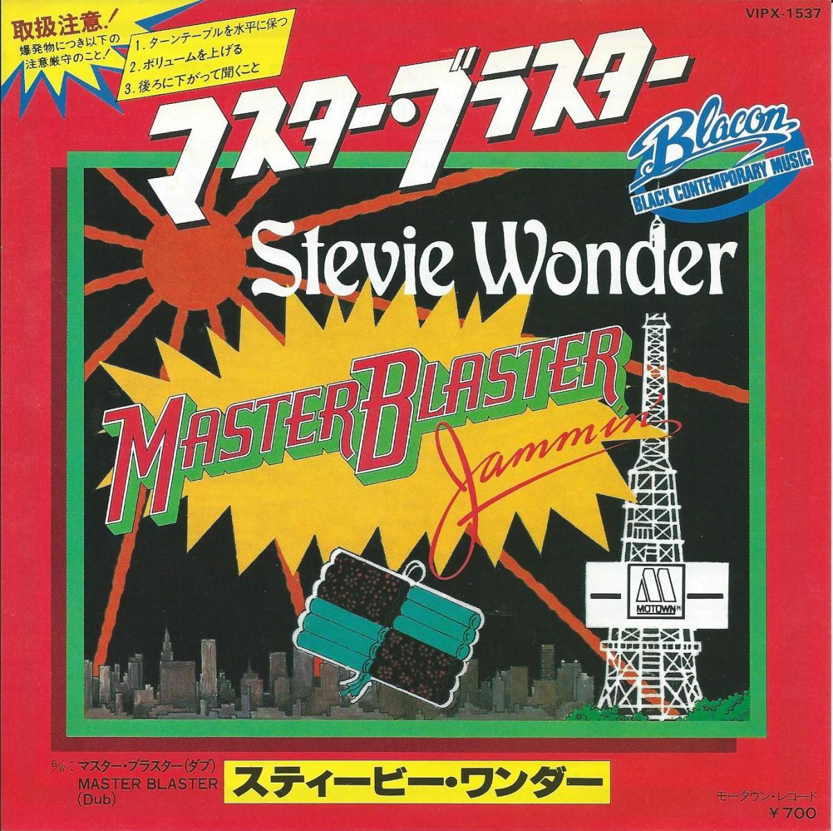 スティービー・ワンダー STEVIE WONDER / マスター・ブラスター MASTER BLASTER (JAMMIN') (7