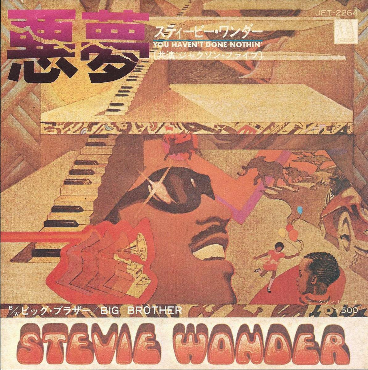 スティービー・ワンダー STEVIE WONDER / 悪夢 YOU HAVEN'T DONE NOTHIN' (7