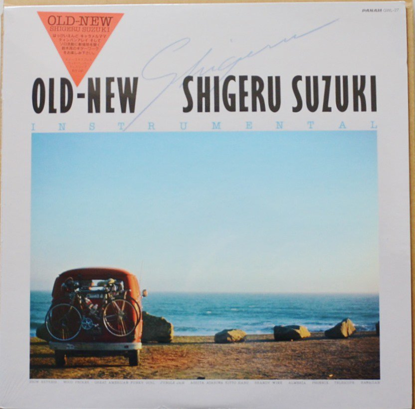 鈴木茂 SHIGERU SUZUKI / OLD-NEW - INSTRUMENTAL (LP)