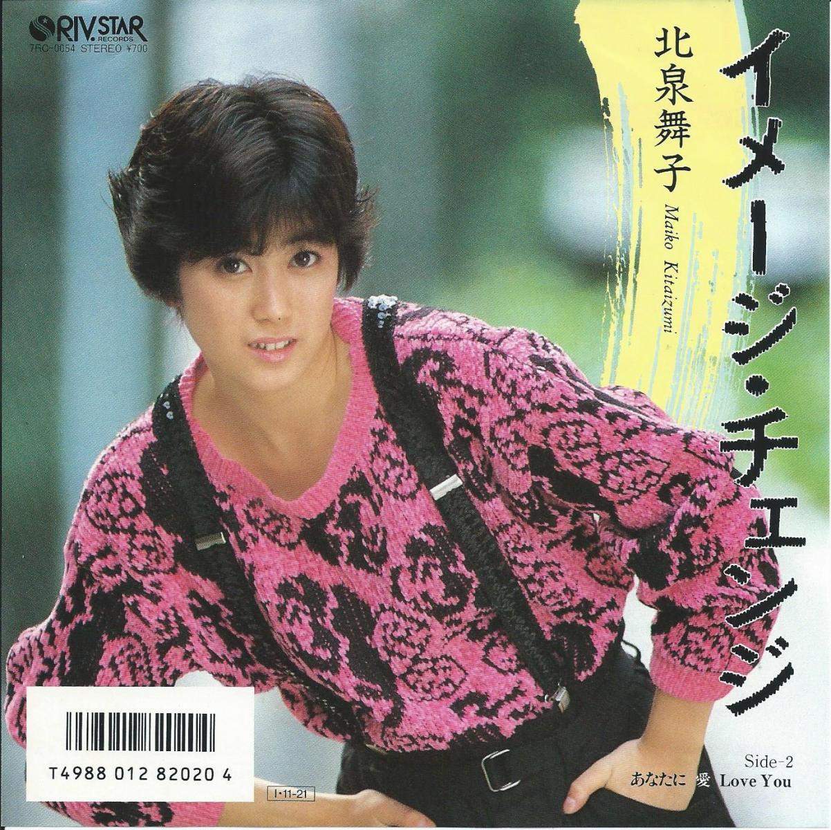 Nami Shimada* 島田奈美 - 内気なキューピッド