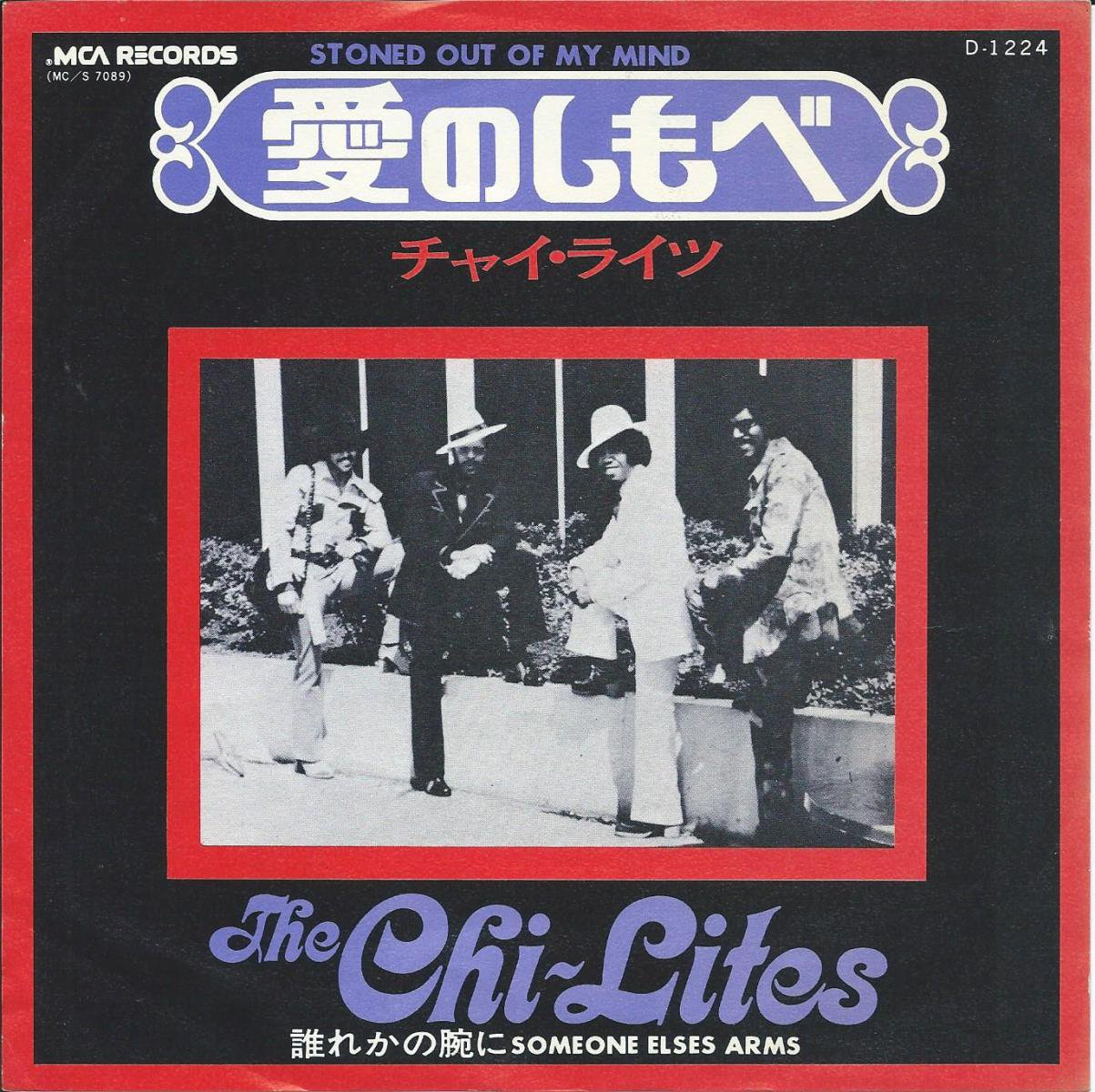 The Chi-Lites - Stoned Out Of My Mind / Someone Elses Arms