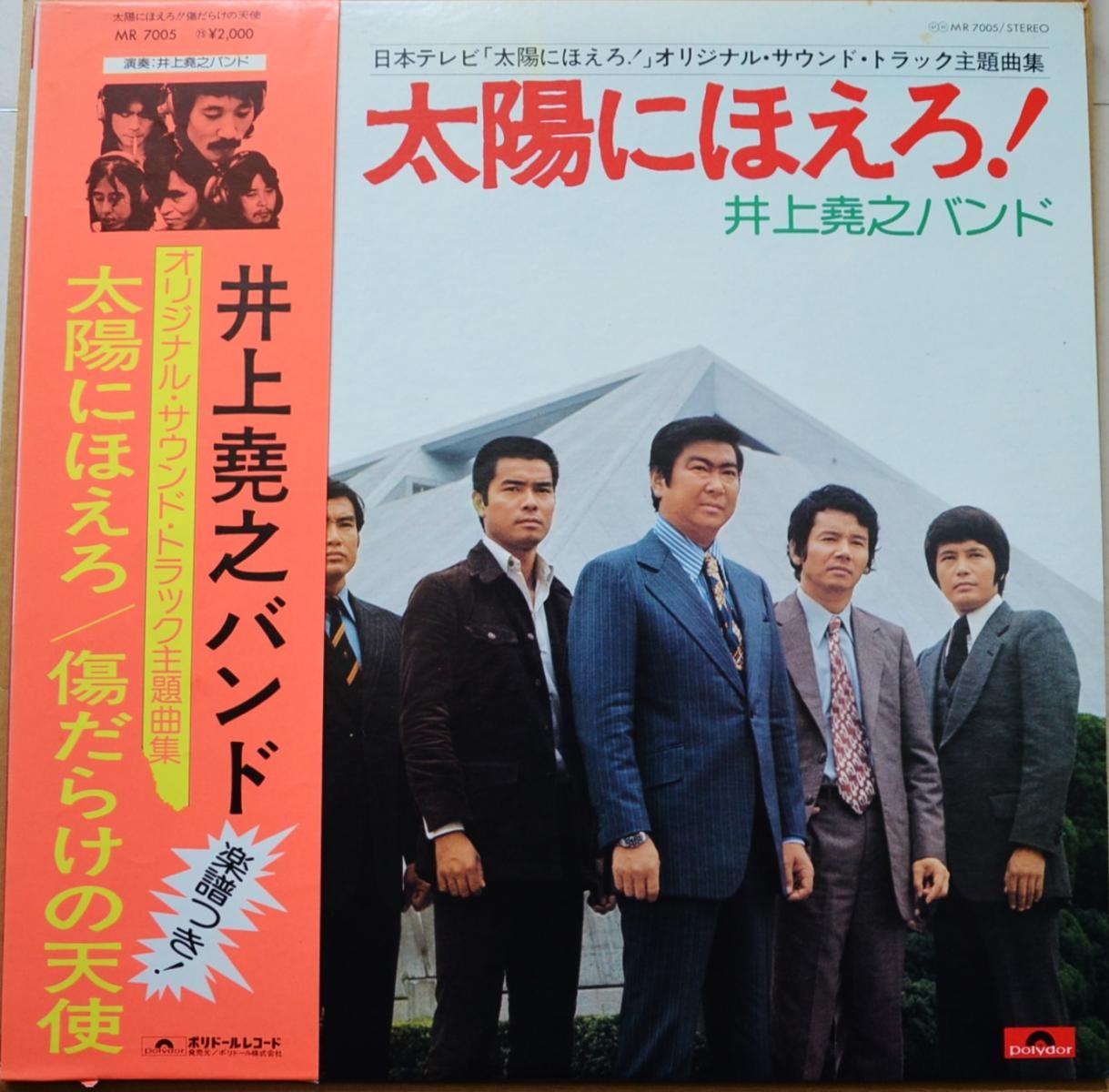 井上堯之バンド / 太陽にほえろ!  / 傷だらけの天使 オリジナル・サウンド・トラック主題曲集 (LP)