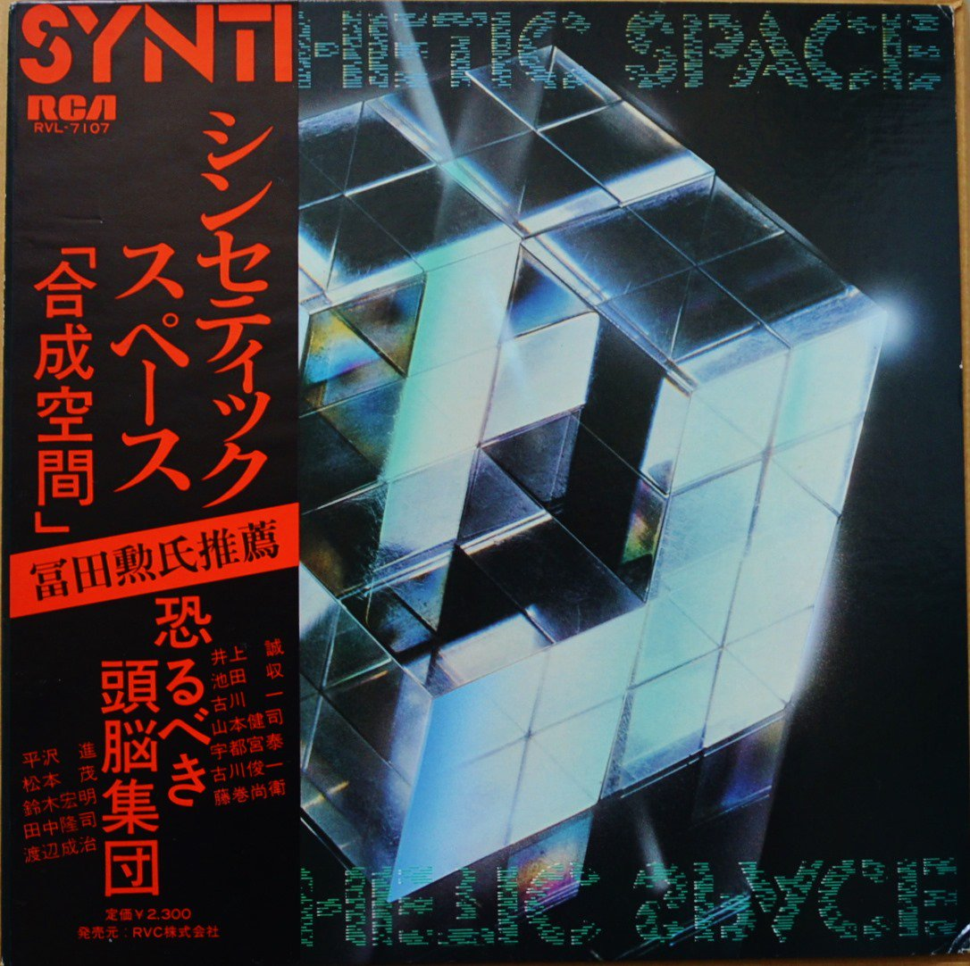 V.A. / シンセティック・スペース SYNTHETIC SPACE / 恐るべき頭脳集団 (LP)