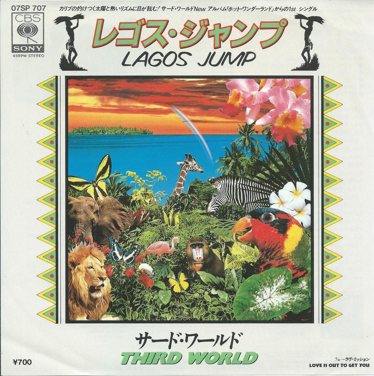 サード・ワールド THIRD WORLD / レゴス・ジャンプ LAGOS JUMP / ラヴ・ミッション LOVE IS OUT TO GET YOU (7