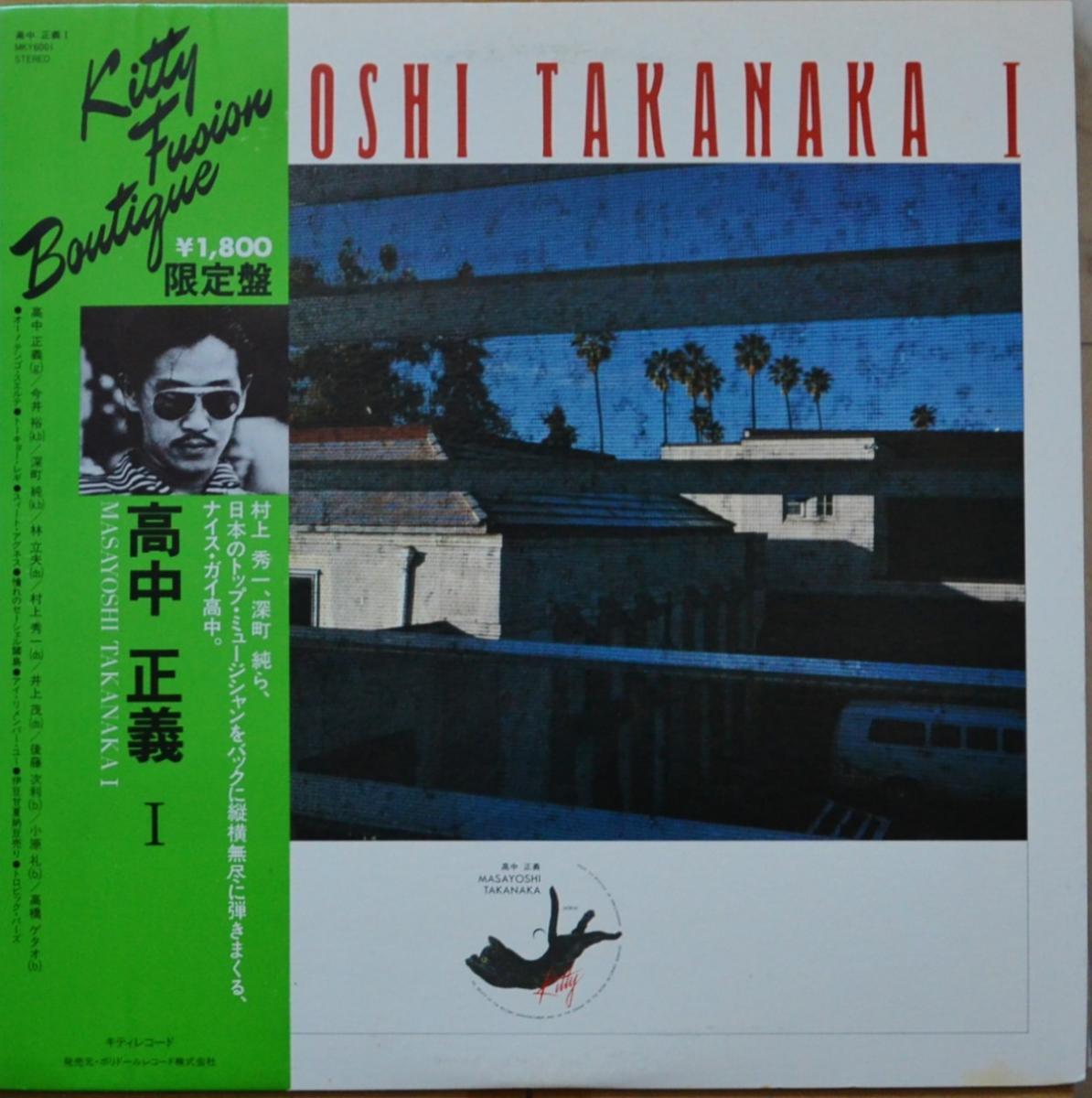 高中正義 MASAYOSHI TAKANAKA / MASAYOSHI TAKANAKA I (LP)
