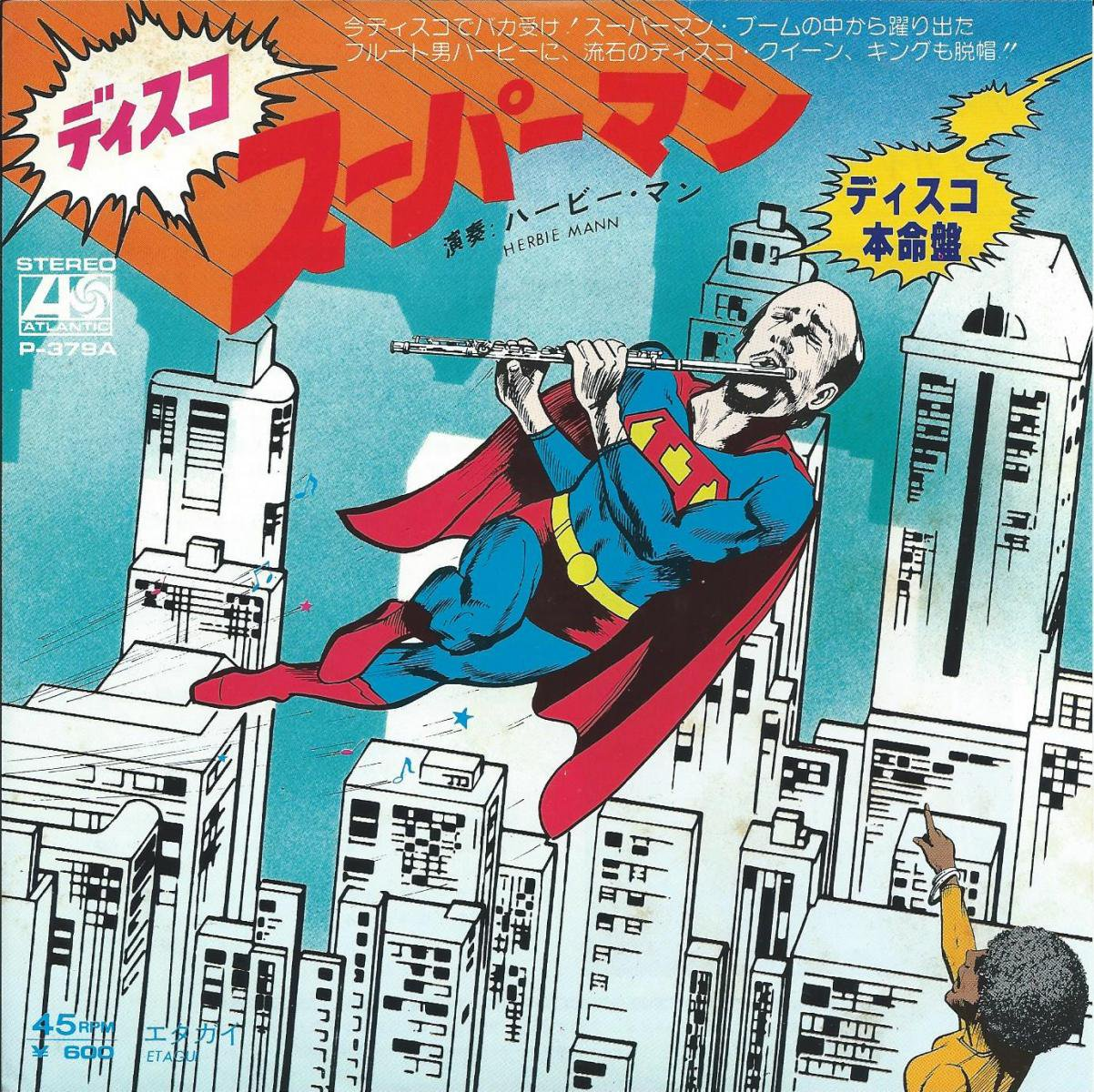 ハービーマン HERBIE MANN / ディスコ・スーパーマン SUPERMAN / エタガイ ETAGUI (7
