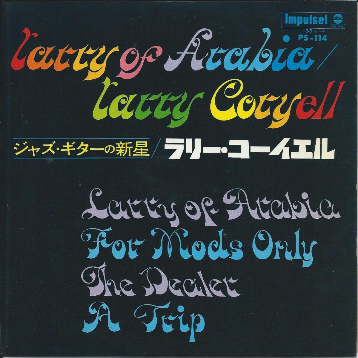ラリー・コーイエル LARRY CORYELL / ジャズ・ギターの新星 LARRY OF ARABIA (7