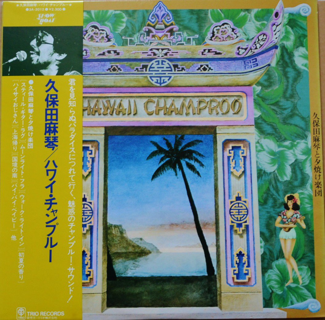 久保田麻琴と夕焼け楽団 / MAKOTO KUBOTA & THE SUNSET GANG / ハワイ・チャンプルー HAWAII CHAMPROO (LP)