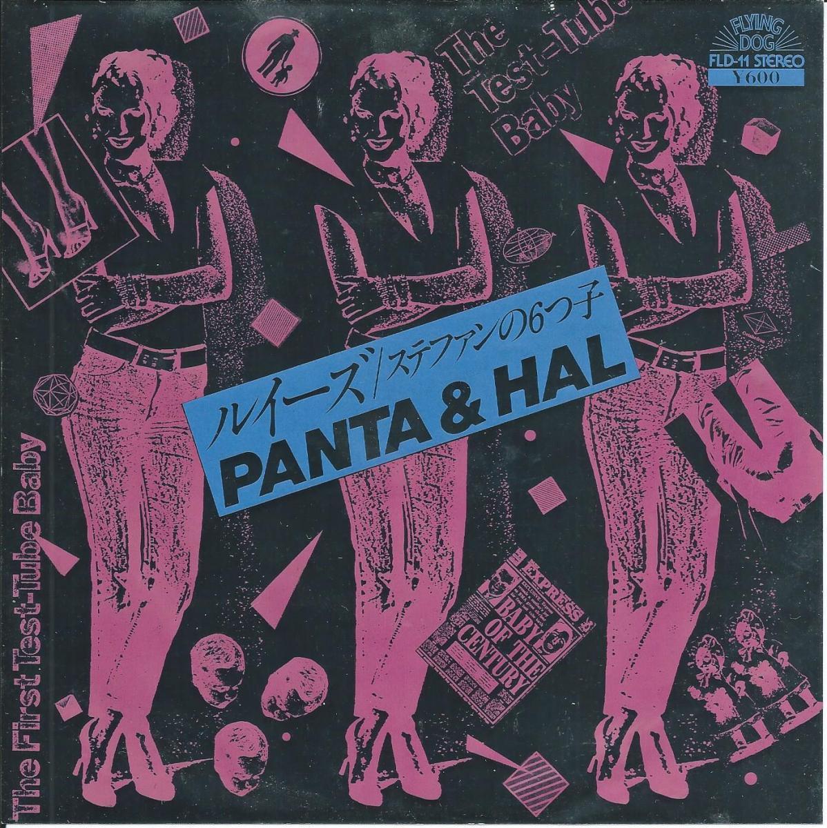Panta and HAL ルイーズ - ステファンの6つ子