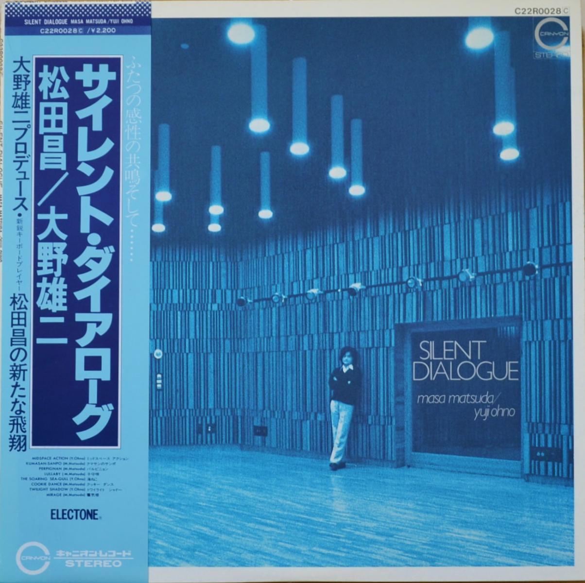 松田昌 / 大野雄二 MASA MATSUDA,YUJI OHNO / サイレント・ダイアローグ SILENT DIALOGUE (LP)