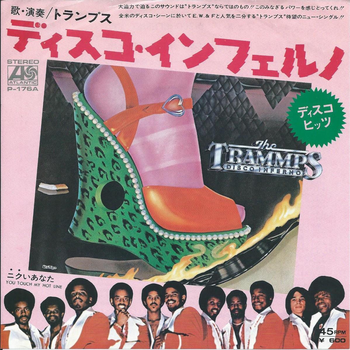 トランプス THE TRAMMPS / ディスコ・インフェルノ DISCO INFERNO / ニクいあなた YOU TOUCH MY HOT LINE (LP)