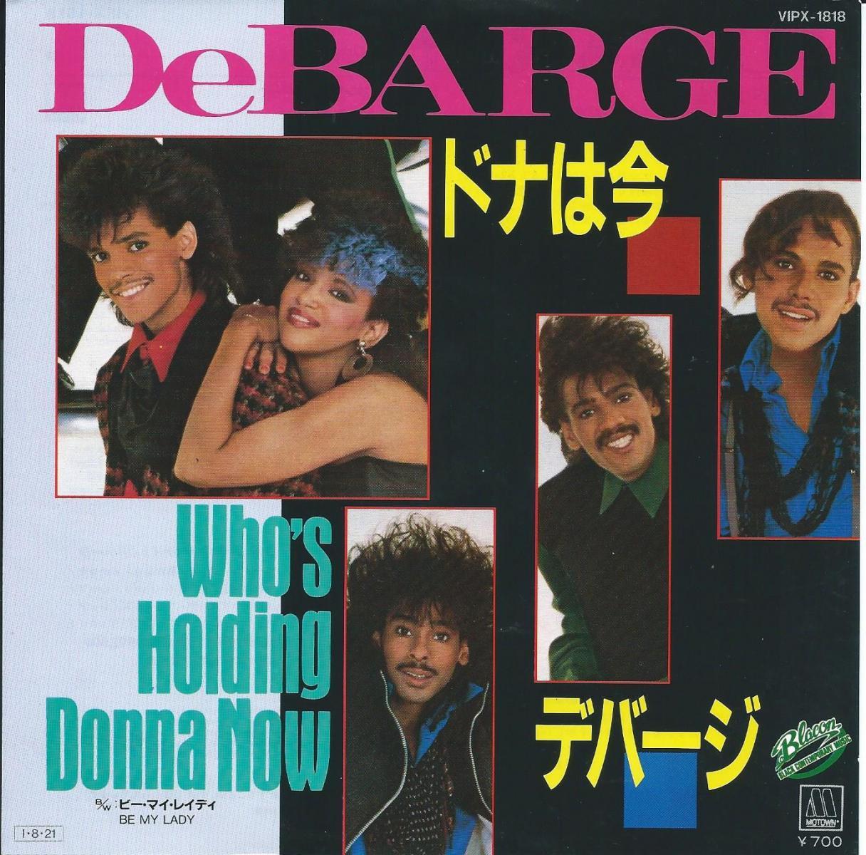 デバージ DEBARGE / ドナは今 WHO'S HOLDING DONNA NOW / ビー・マイ・レイディ BE MY LADY (7