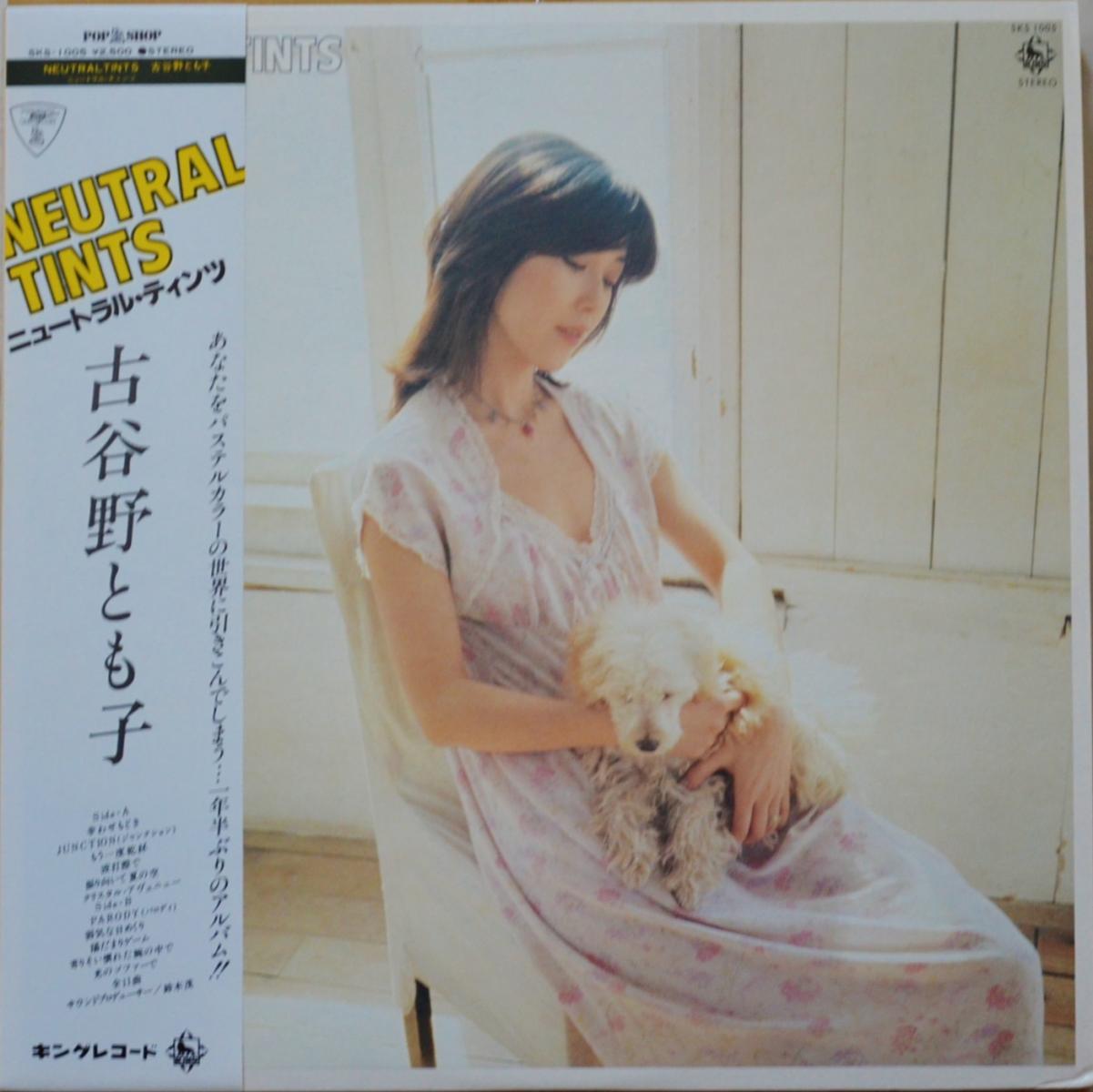 古谷野とも子 TOMOKO KOYANO / ニュートラル・ティンツ NEUTRAL TINTS (LP)