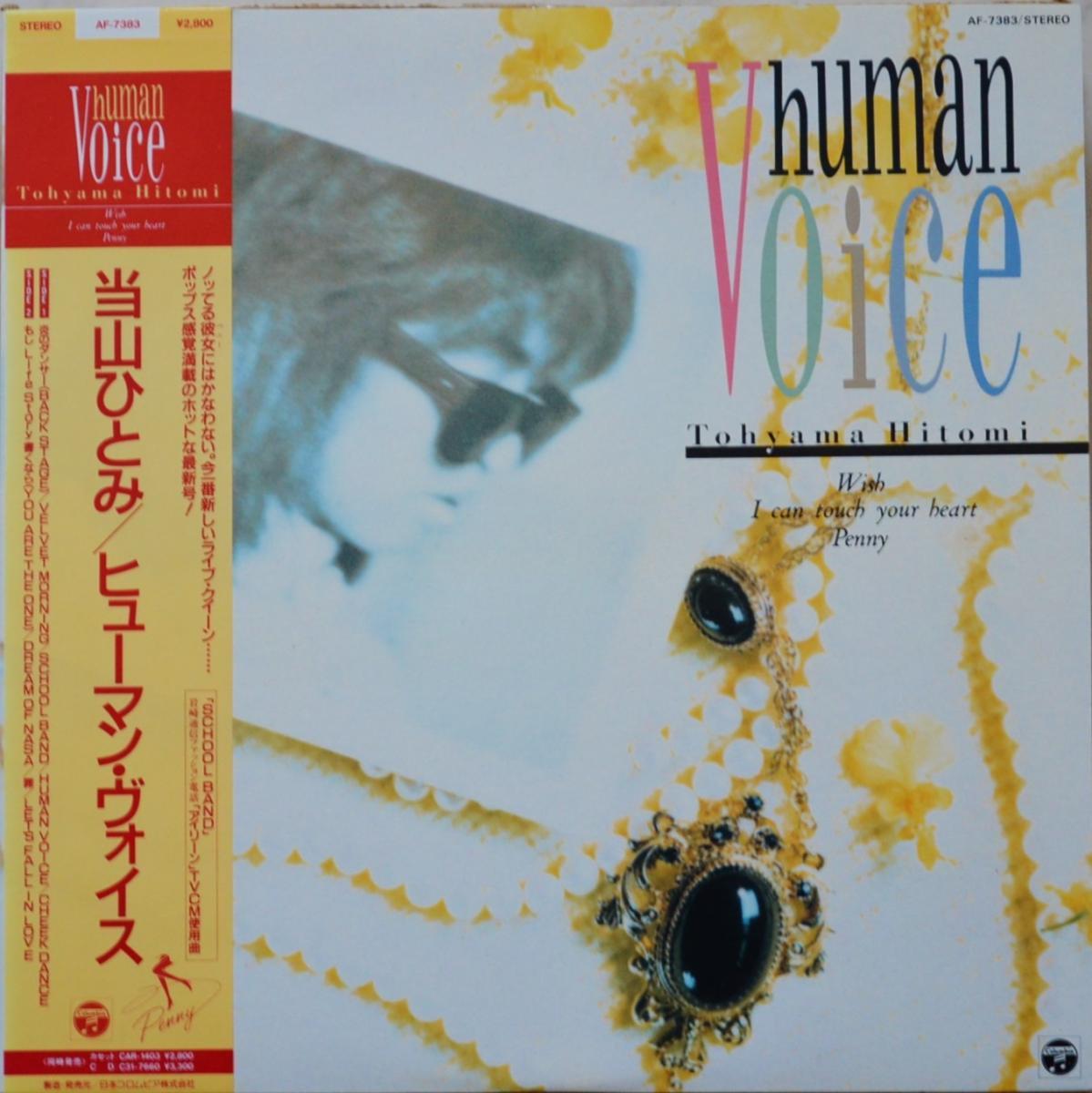 当山ひとみ HITOMI TOHYAMA (ペニー / PENNY) / ヒューマン・ヴォイス HUMAN VOICE (LP)