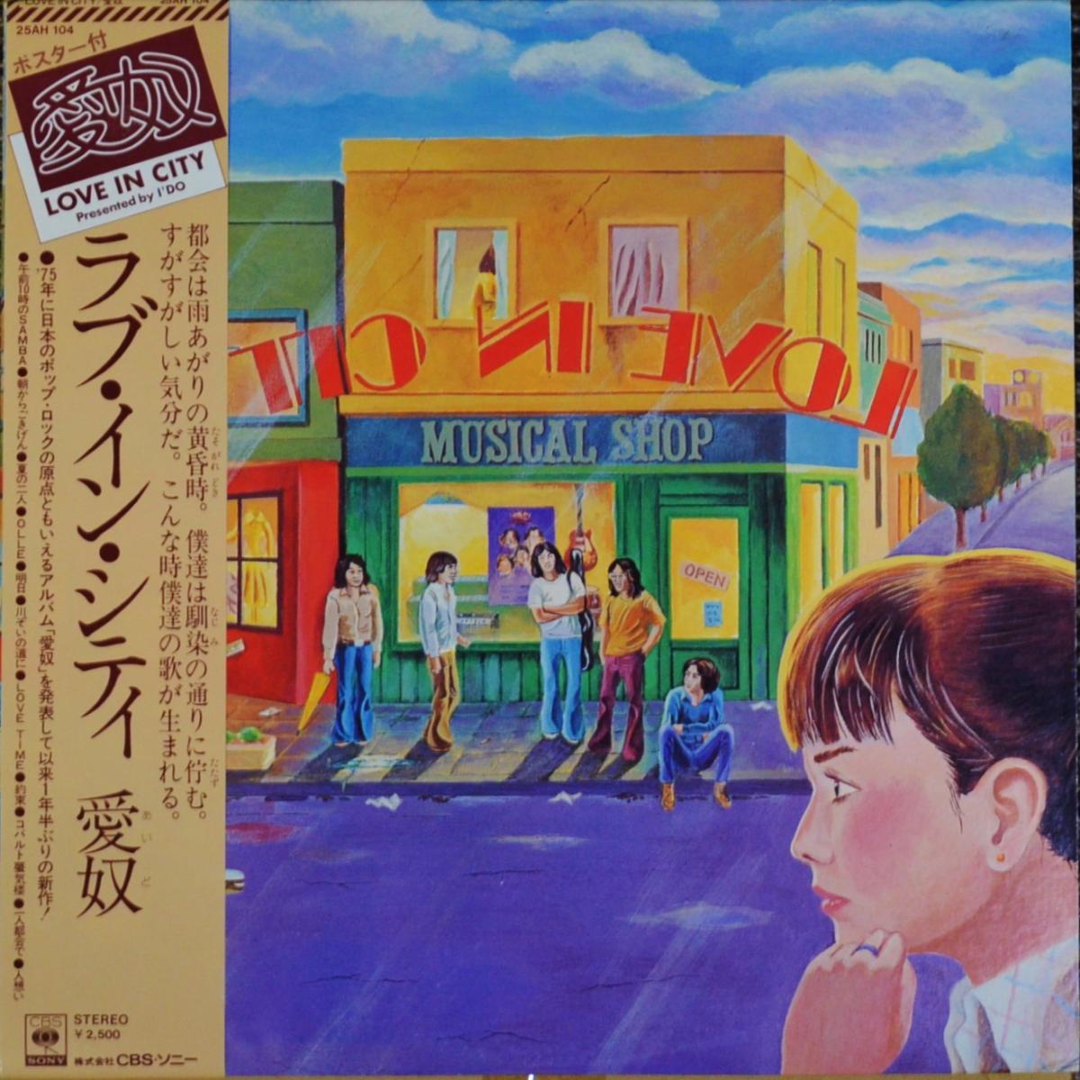 愛奴 (I'DO / 浜田省吾) / LOVE IN CITY (LP)