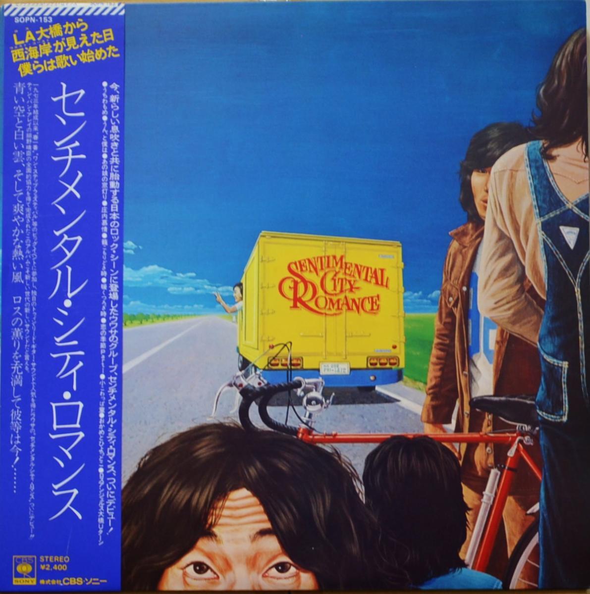 センチメンタル・シティ・ロマンス / SENTIMENTAL CITY ROMANCE (LP)