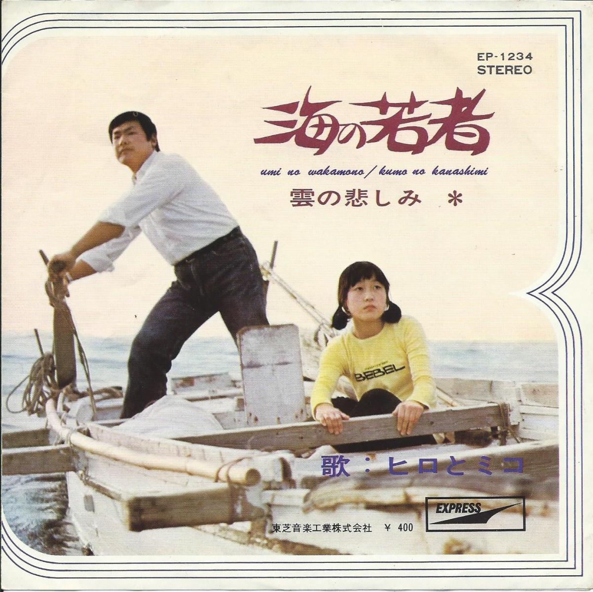 ヒロとミコ HIRO & MIKO / 海の若者 UMI NO WAKAMONO / 雲の悲しみ KUMO NO KANASHIMI (7