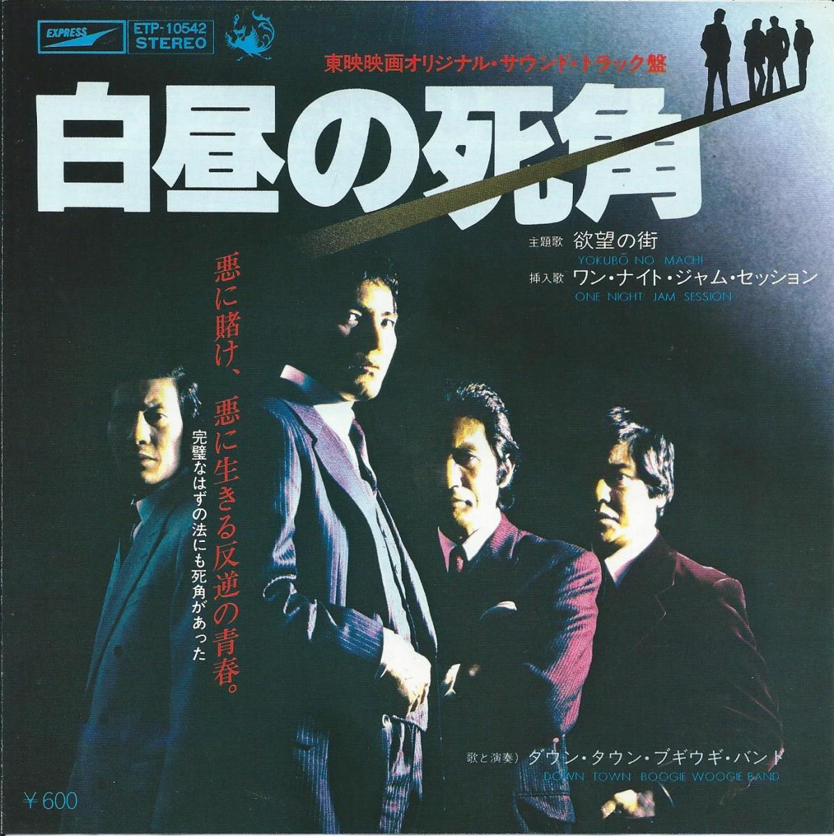 O.S.T. (ダウン・タウン・ブギウギ・バンド) / 白昼の死角 (欲望の街) (7