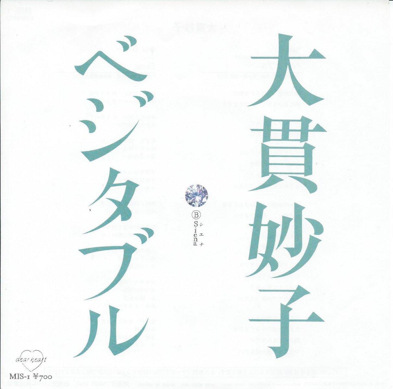 大貫妙子 / ベジタブル (坂本龍一) / シエナ Siena (7