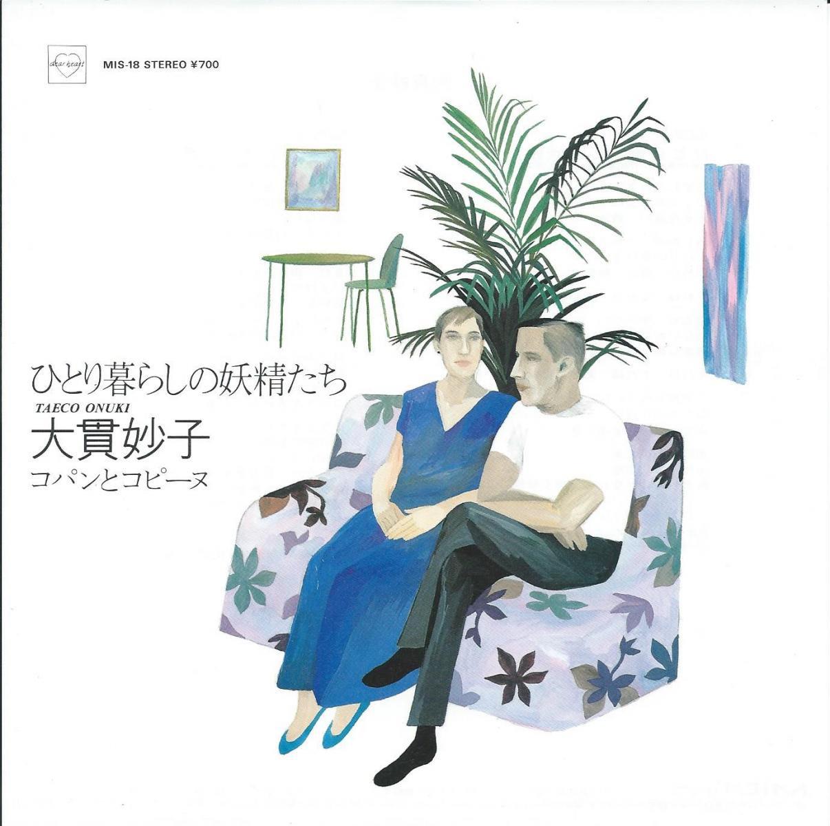 大貫妙子 TAEKO OHNUKI / ひとり暮らしの妖精たち / コパンとコピーヌ (7