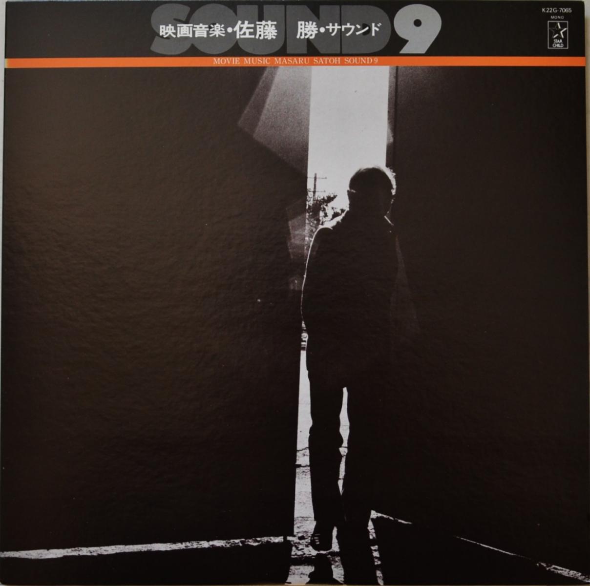 佐藤勝 MASARU SATOH / 映画音楽・佐藤勝・サウンド 9 (MOVIE MUSIC MASARU SATOH SOUND 9) (LP)