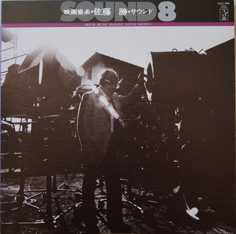 佐藤勝 MASARU SATOH / 映画音楽・佐藤勝・サウンド 8 (MOVIE MUSIC MASARU SATOH SAOUND 8) (LP)