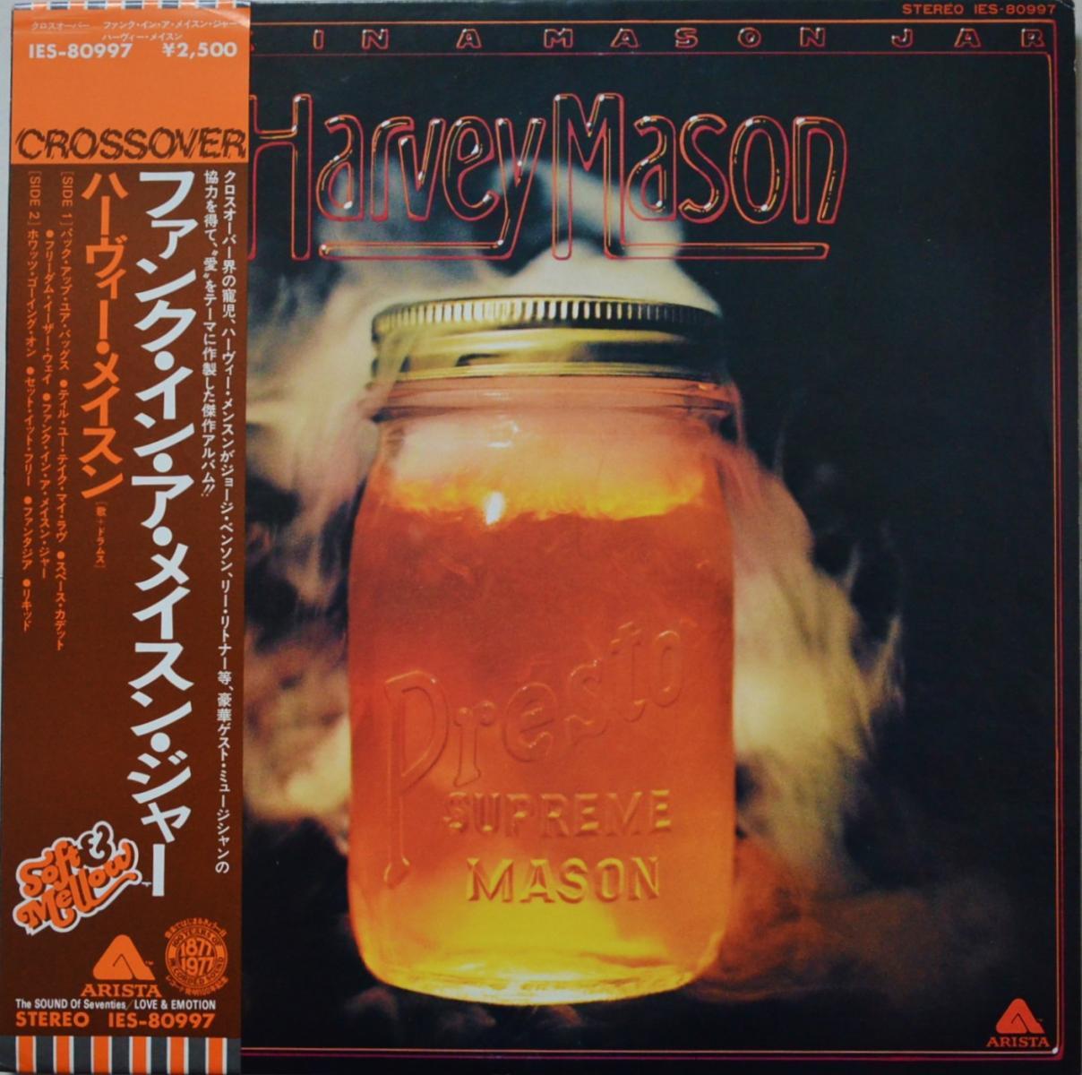 ハーヴィー・メイスン HARVEY MASON / ファンク・イン・ア・メイスン・ジャー FUNK IN A MASON JAR (LP)