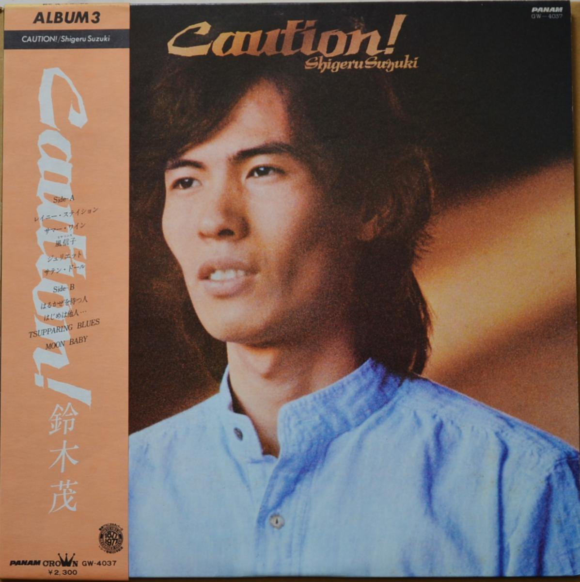 鈴木茂 SHIGERU SUZUKI / CAUTION! - ALBUM 3 (LP)
