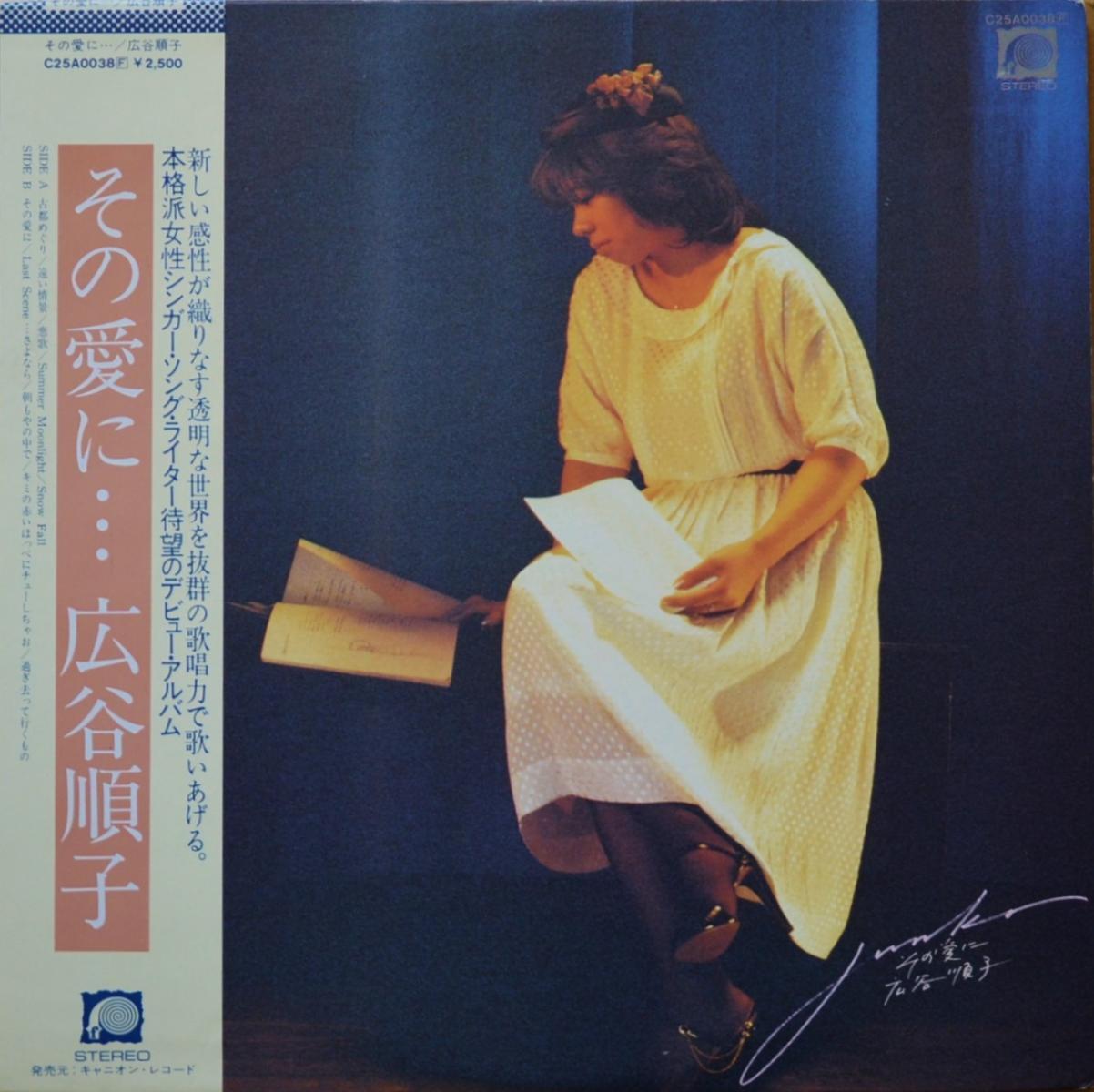 広谷順子 JUNKO HIROTANI / その愛に・・・ (LP)
