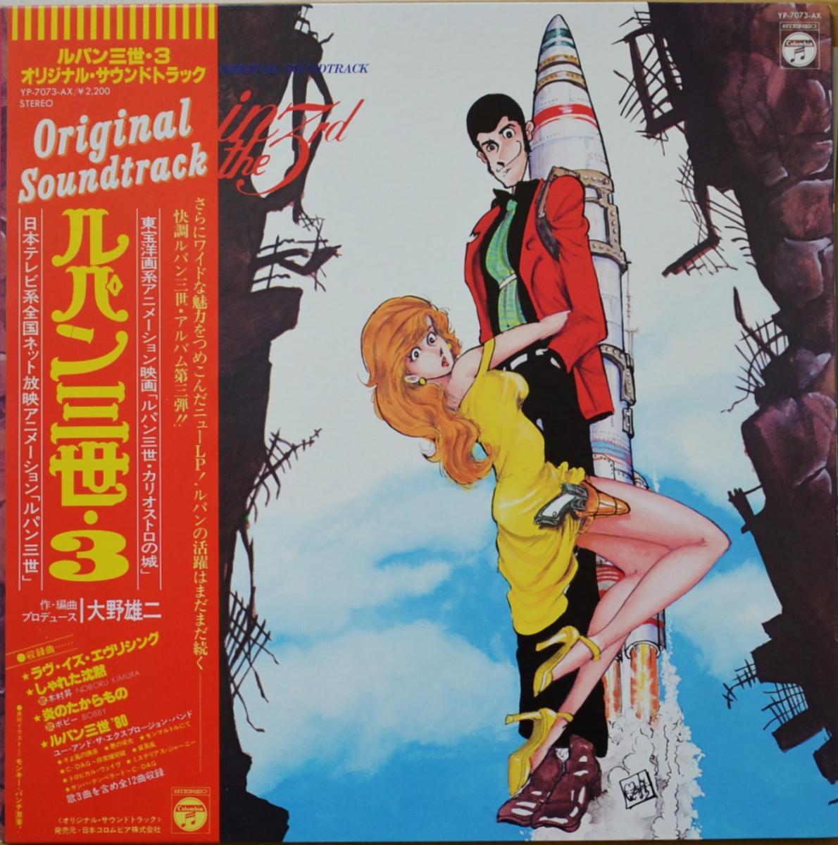 O.S.T.  (大野雄二, ユー・アンド・エクスプロージョン・バンド) / ルパン三世 3 (LP)