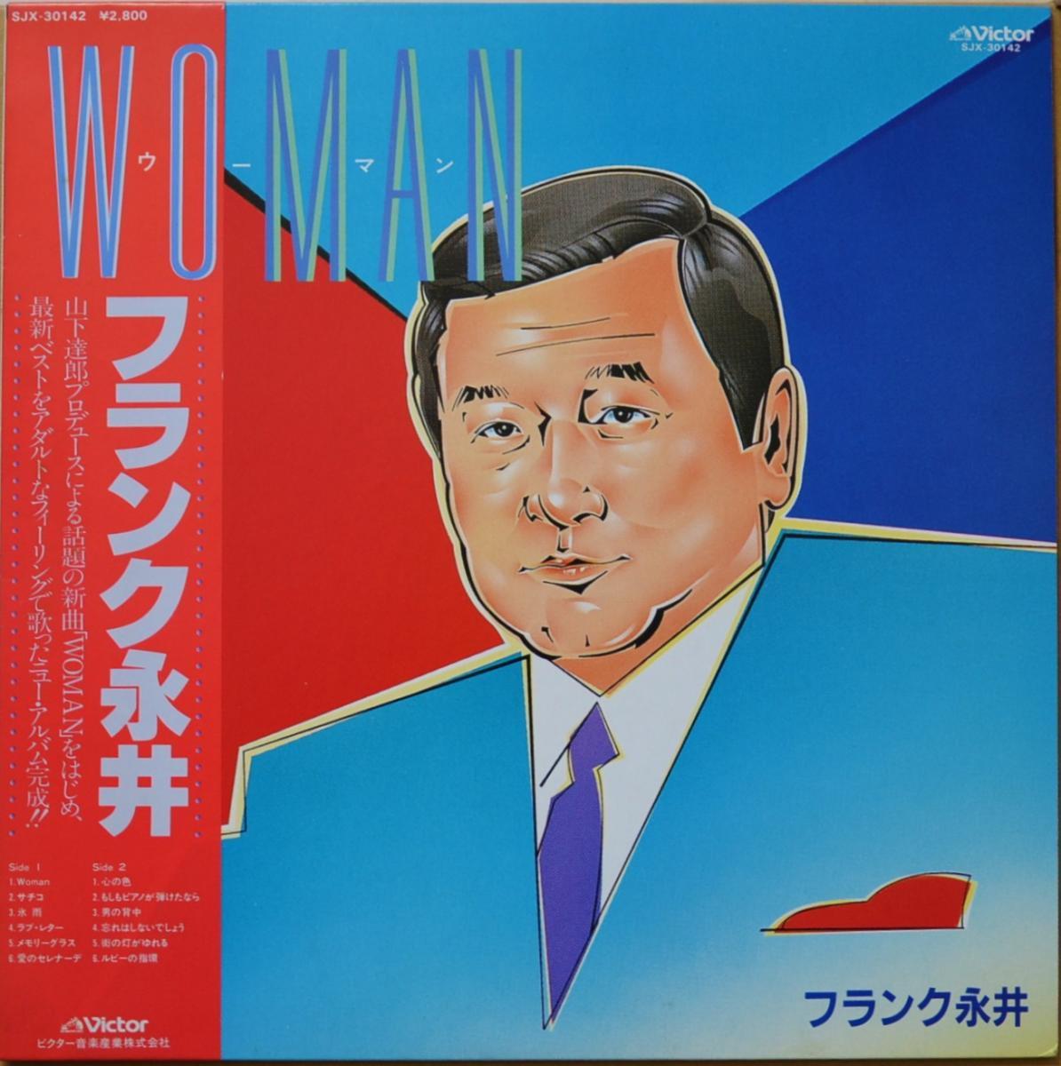フランク永井 (山下達郎,TATSURO YAMASHITA) / WOMAN ウーマン (LP)