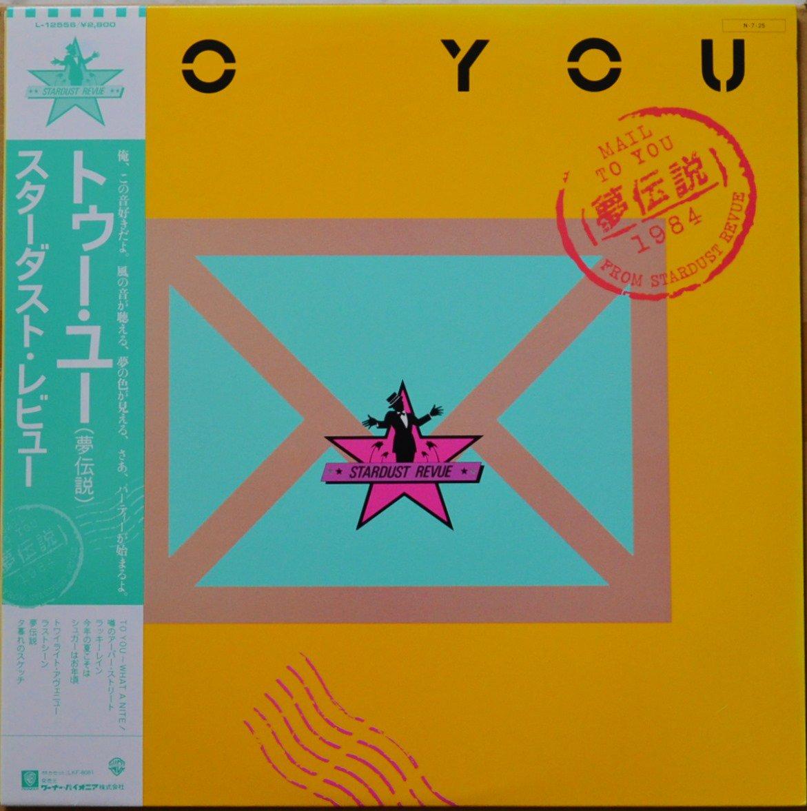 スターダスト・レビュー STARDUST REVUE / トゥー・ユー(夢伝説) / TO YOU 夢伝説 (LP)