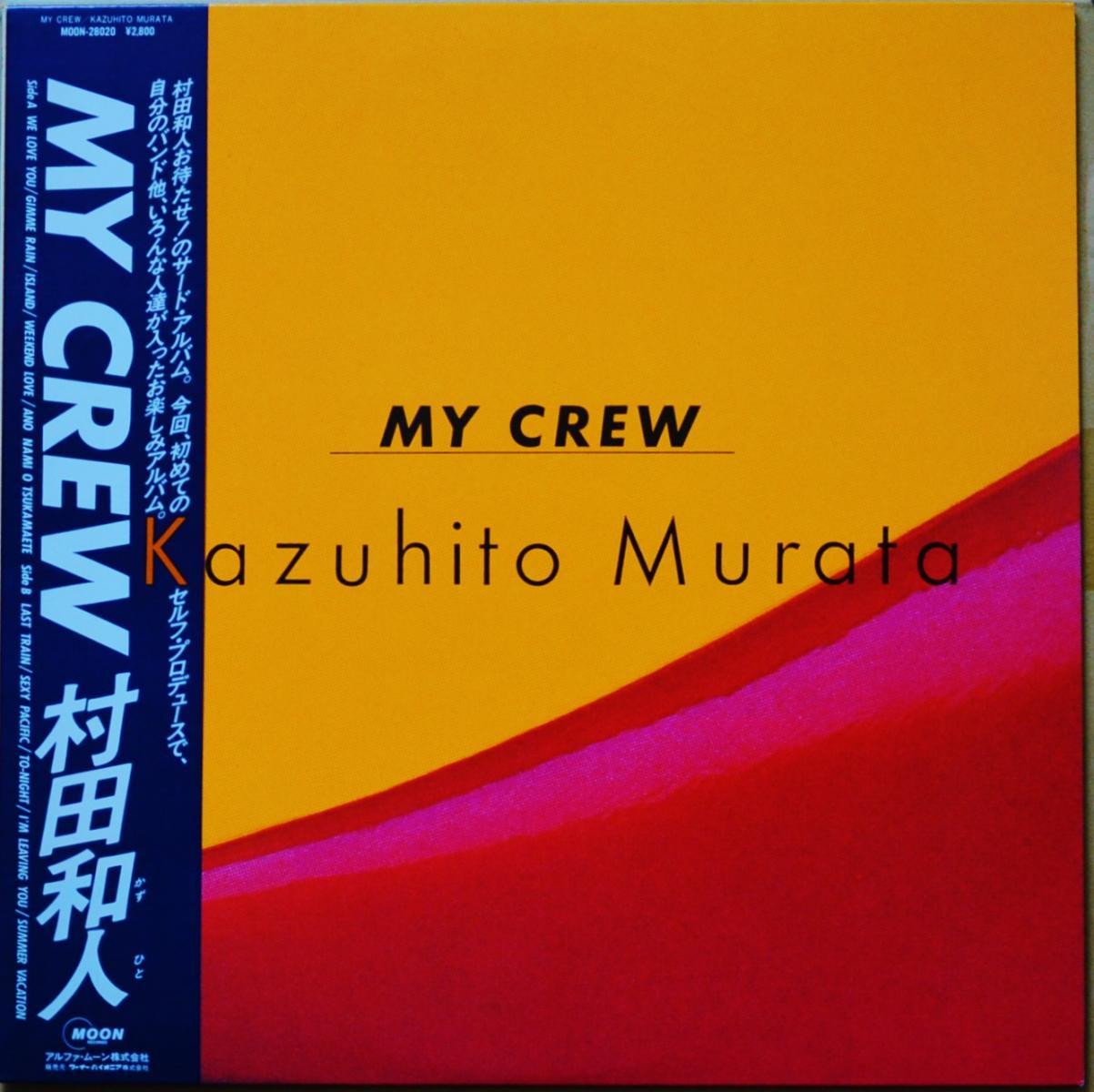 村田和人 KAZUHITO MURATA / MY CREW (LP)