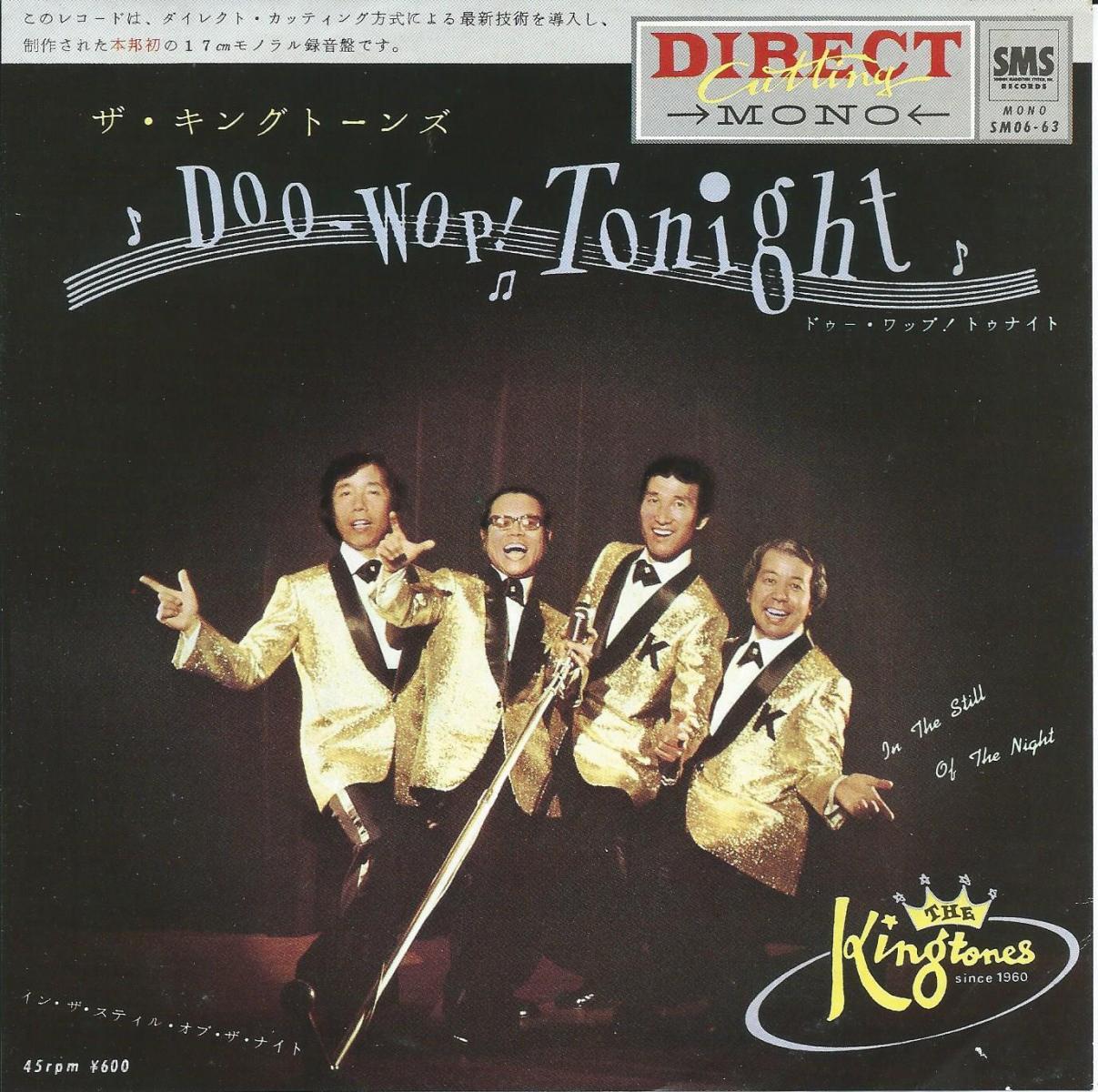 ザ・キングトーンズ THE KING TONES (EIICHI OHTAKI / 大瀧詠一) / ドゥー・ワップ!トゥナイト DOO-WOP! TONIGHT (7
