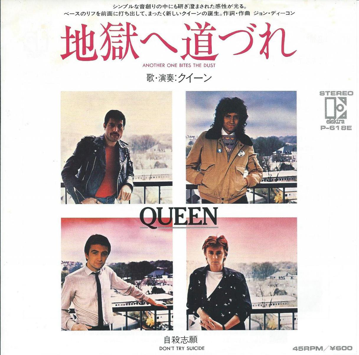 クイーン QUEEN / 地獄へ道づれ ANOTHER ONE BITES THE DUST (7