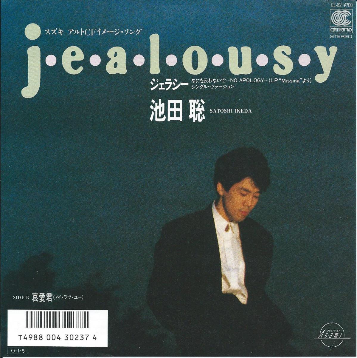 池田聡 SATOSHI IKEDA / ジェラシー JEALOUSY / アイ・ラヴ・ユー (哀愛君) (7