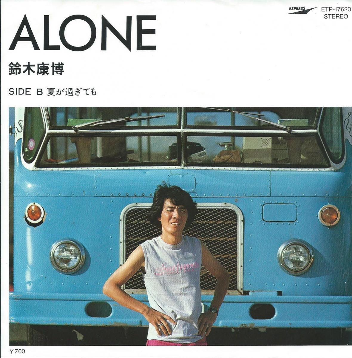 鈴木康博 YASUHIRO SUZUKI / ALONE / 夏が過ぎても (7