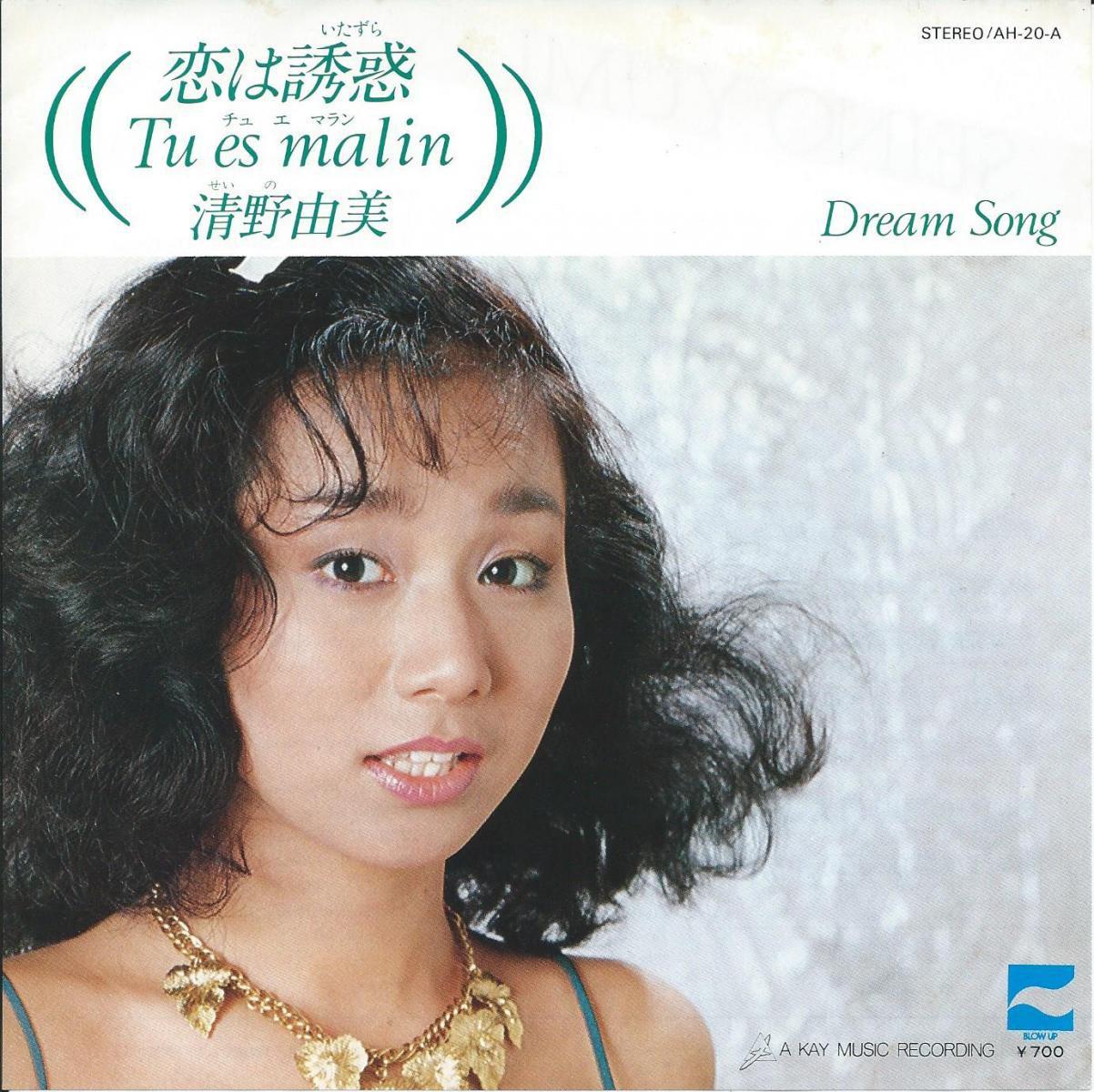 清野由美 YUMI SEINO (筒美京平) / 恋は誘惑 (いたずら) - TU ES MALIN / DREAM SONG (7