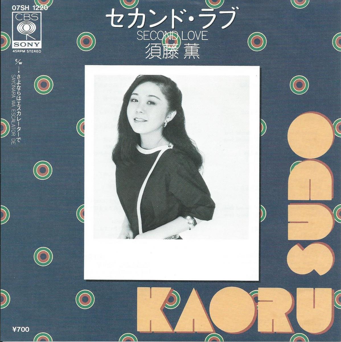 須藤 薫 KAORU SUDO / セカンド・ラブ / SECOND LOVE / さよならはエスカレーターで (7