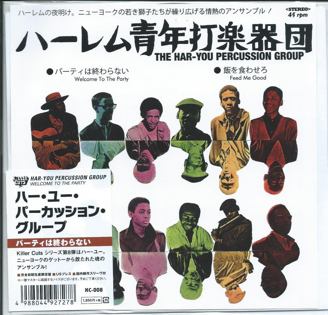 THE HAR-YOU PERCUSSION GROUP (ハーレム青年打楽器団) / WELCOME TO THE PARTY (パーティは終わらない) (7