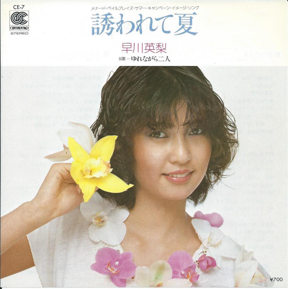 早川英梨 ERI HAYAKAWA (二名敦子 ATSUKO NINA) / 誘われて夏 / ゆれながら二人 (大野雄二) (7