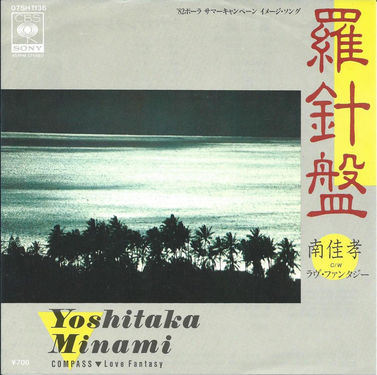 南佳孝 YOSHITAKA MINAMI / 羅針盤 COMPASS / ラヴ・ファンタジー LOVE FANTASY (7