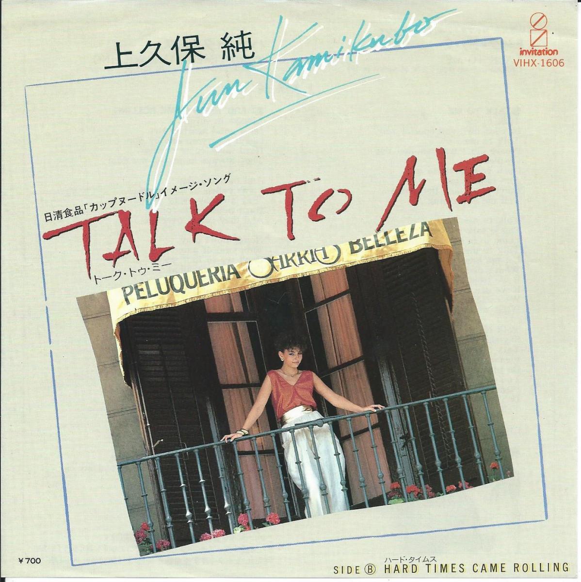 上久保純 JUN KAMIKUBO (佐藤博 / HIROSHI SATO) / トーク・トゥ・ミー TALK TO ME (7